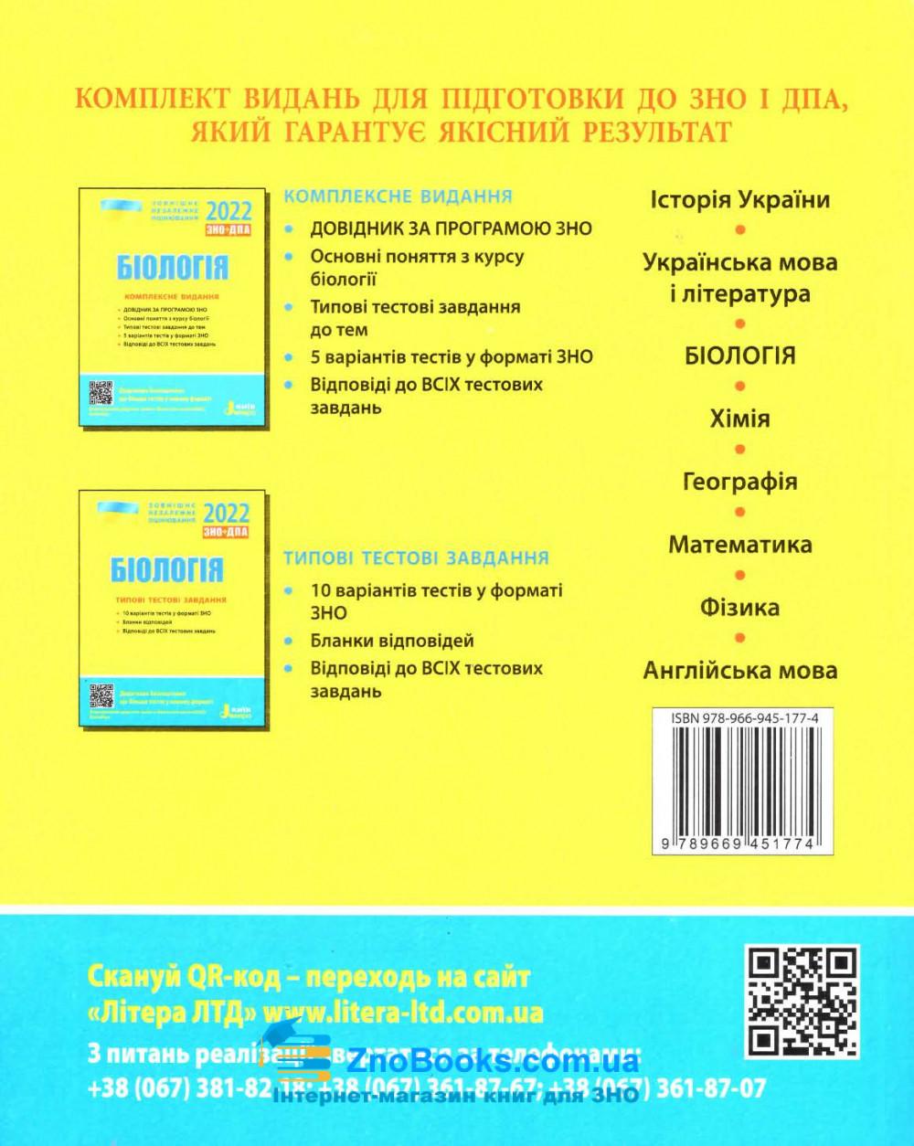 Біологія ЗНО 2022. Комплексне видання + типові тестові завдання /КОМПЛЕКТ/ : Біда О., Дерій С. Літера 7