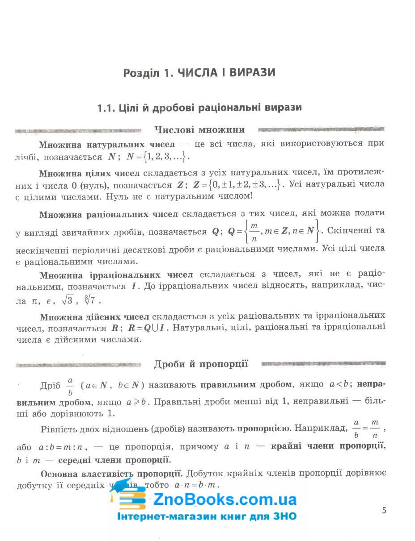 ЗНО 2022 математика в тестах. Частина 2 : Захарійченко Ю. Ранок. купити 5