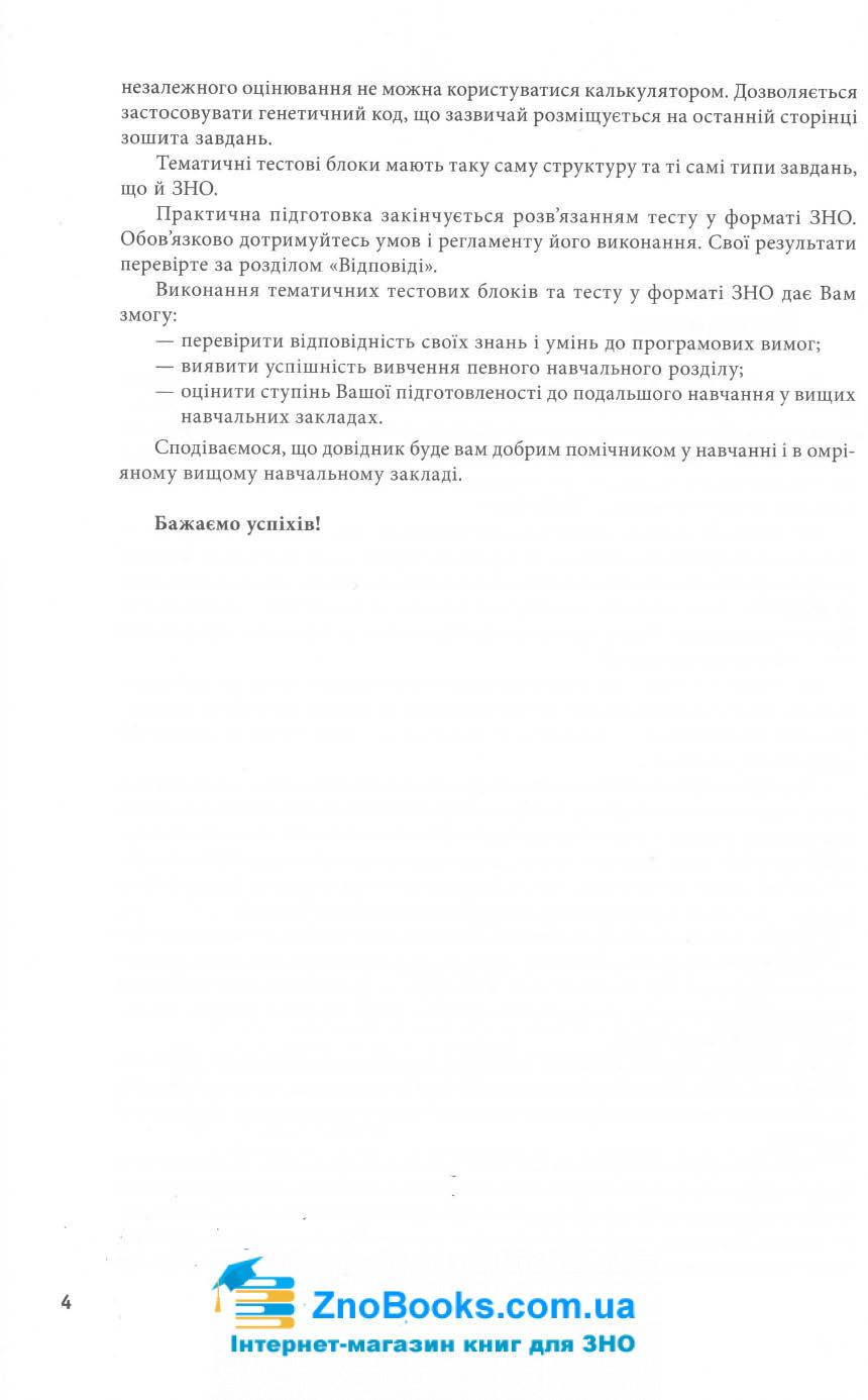 Біологія ЗНО і ДПА 2022. Навчально-практичний довідник : Кравченко М. Торсінг. купити 5