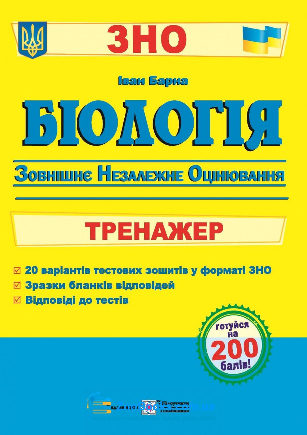 Біологія ЗНО 2022. Комплексне видання + Тренажер /КОМПЛЕКТ/ : Барна І. Підручники і посібники. 4