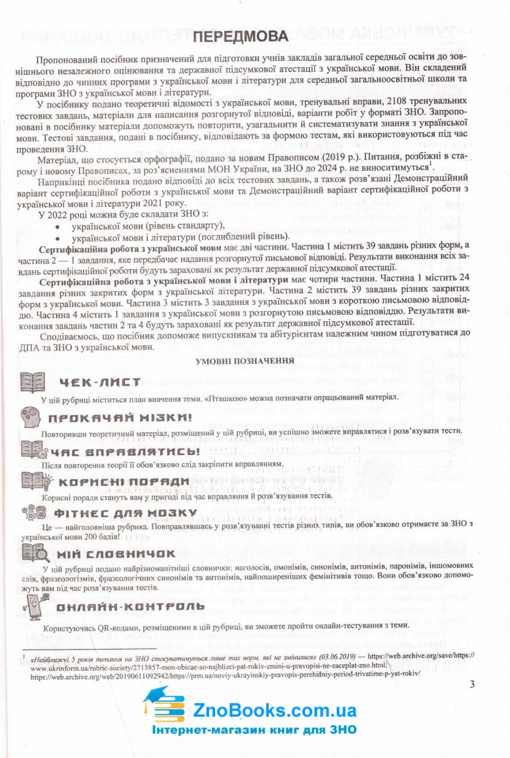 ЗНО 2022 Українська мова. Комплексне видання : Білецька О. Підручники і посібники. купити 3
