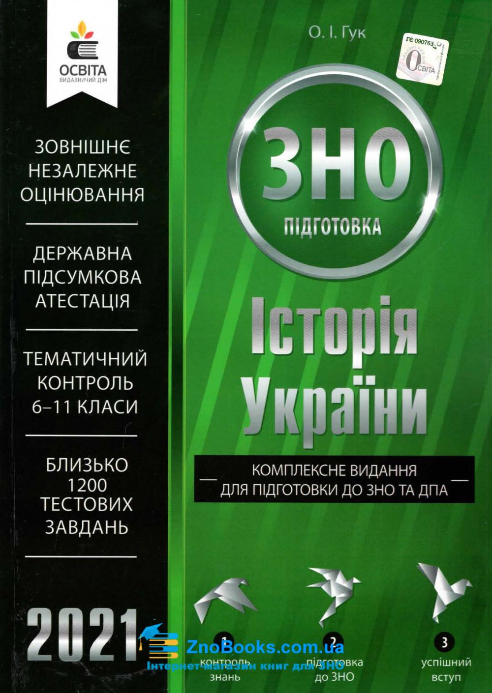 Історія України ЗНО 2022. Комплексне видання : Гук О. Освіта. купити 0
