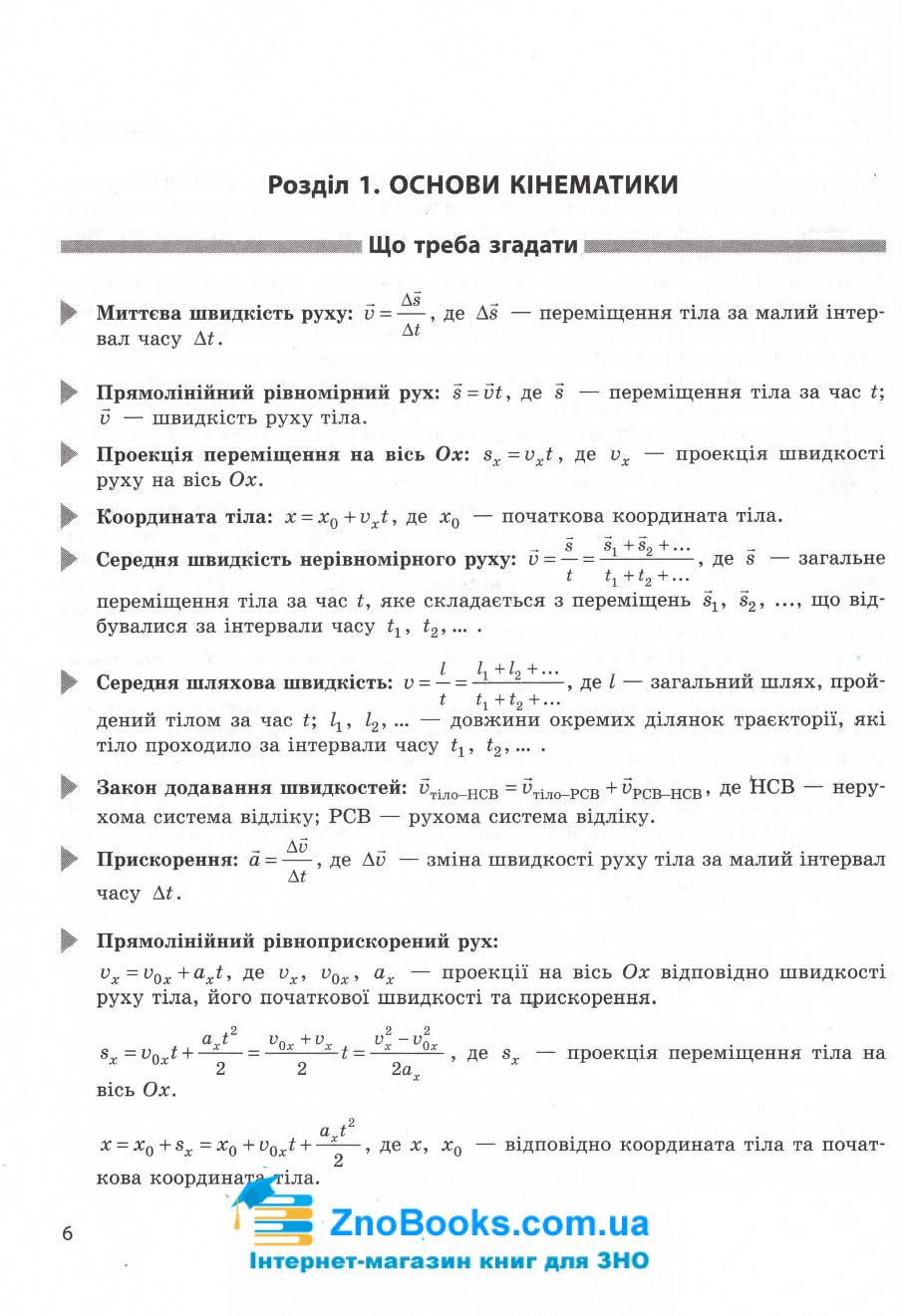 ЗНО 2022 фізика в тестах. Енциклопедія тестових завдань : Гельфгат І. Ранок. купити 6