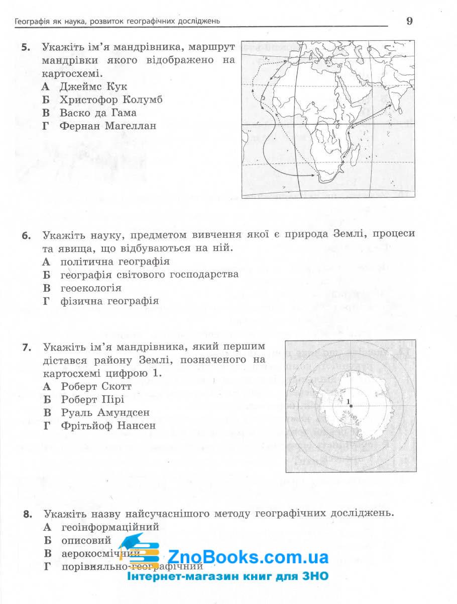 ЗНО 2021 Географія. Енциклопедія тестових завдань : Довгань Г., Стадник О. Ранок. купити 5