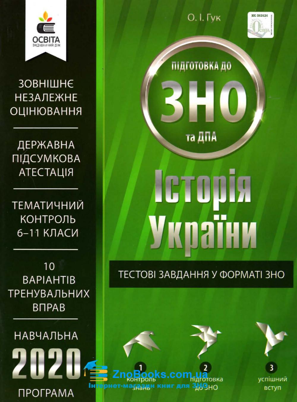 Історія України. Тестові завдання у форматі ЗНО 2021: Гук О. Освіта. купити 0
