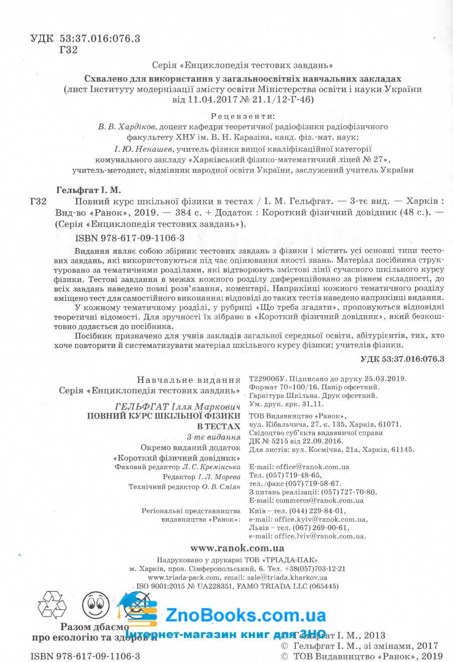 ЗНО 2022 фізика в тестах. Енциклопедія тестових завдань : Гельфгат І. Ранок. купити 2