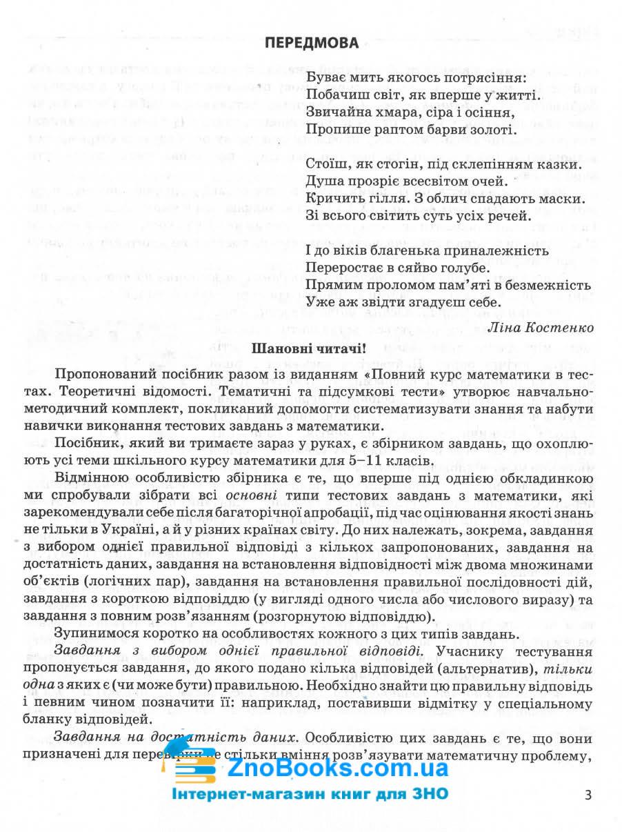ЗНО 2022 математика в тестах. Частина 1 : Захарійченко Ю. Ранок. купити 3