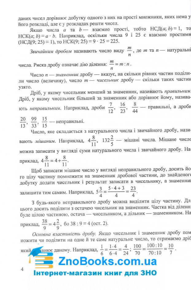 ЗНО 2021 Математика. Міні-довідник : Капіносов А. Підручники і посібники. купити  4