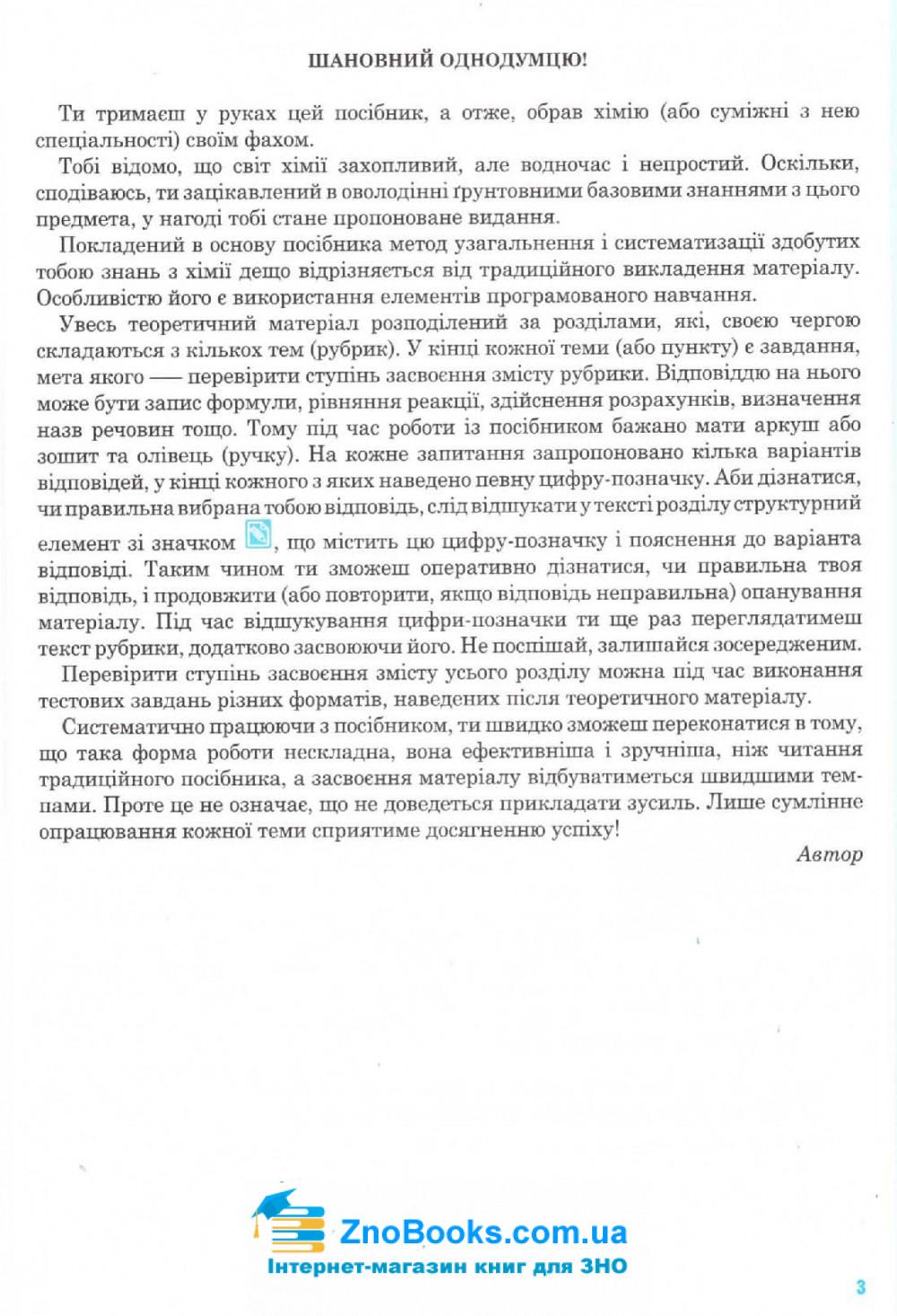 Хімія ЗНО 2020. (Прибора Н.) Комплексне видання для підготовки : Освіта купити 3
