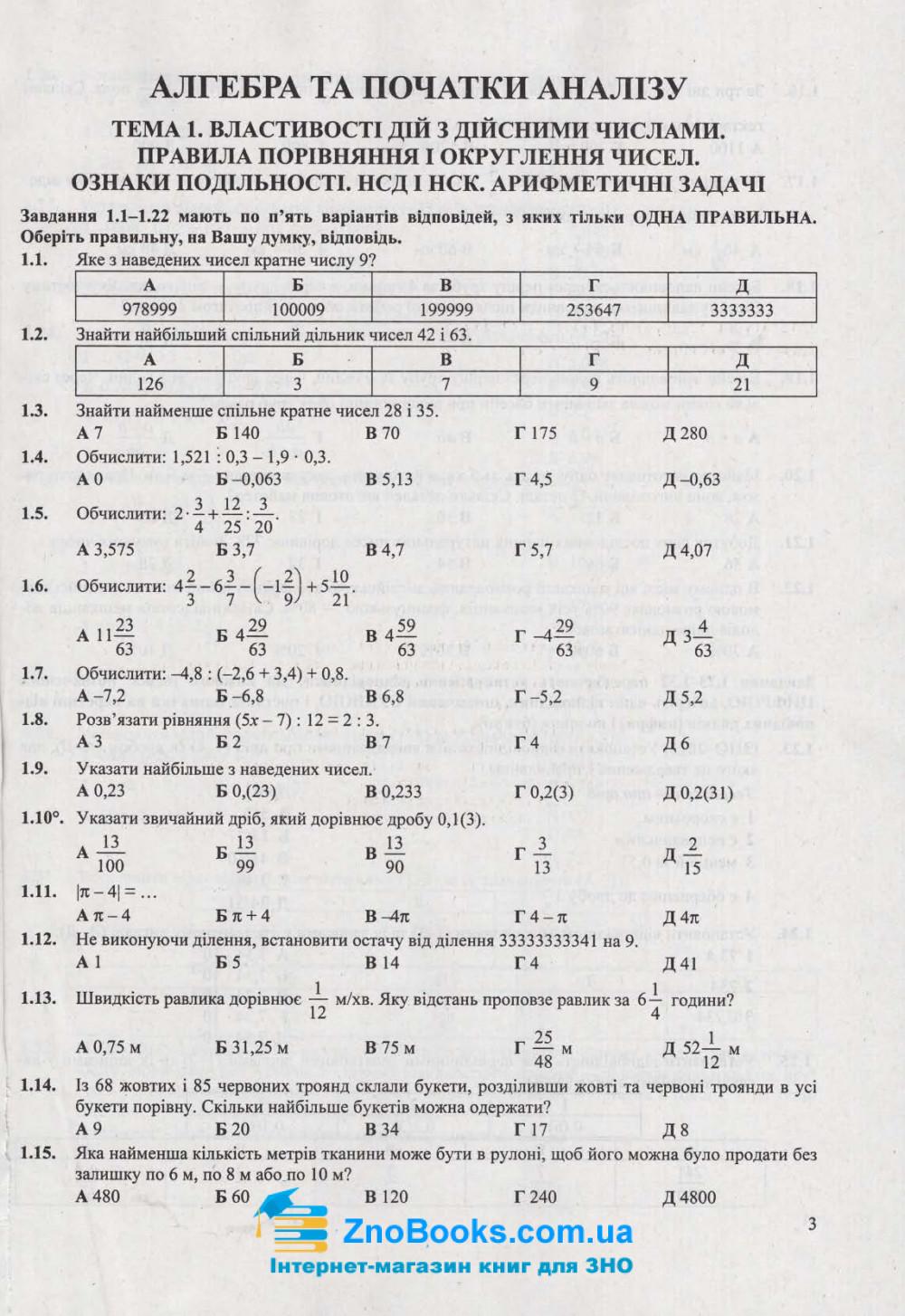 ЗНО 2021 Математика. Збірник тестів : Капіносов А. Підручники і посібники. купити  3