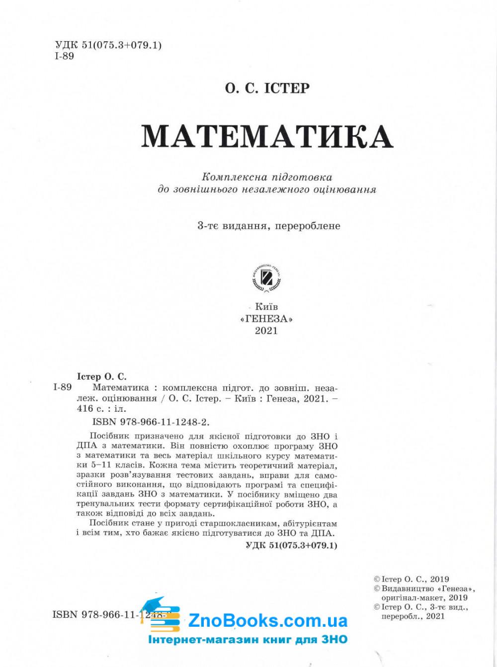 Математика ЗНО 2022. Комплексна підготовка + інтерактивні тести : Істер О. Генеза. купити 1