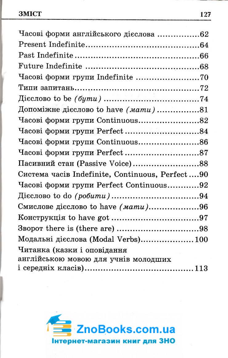 Граматика англійської мови в таблицях і схемах : Зайцева А. Логос. купити 4