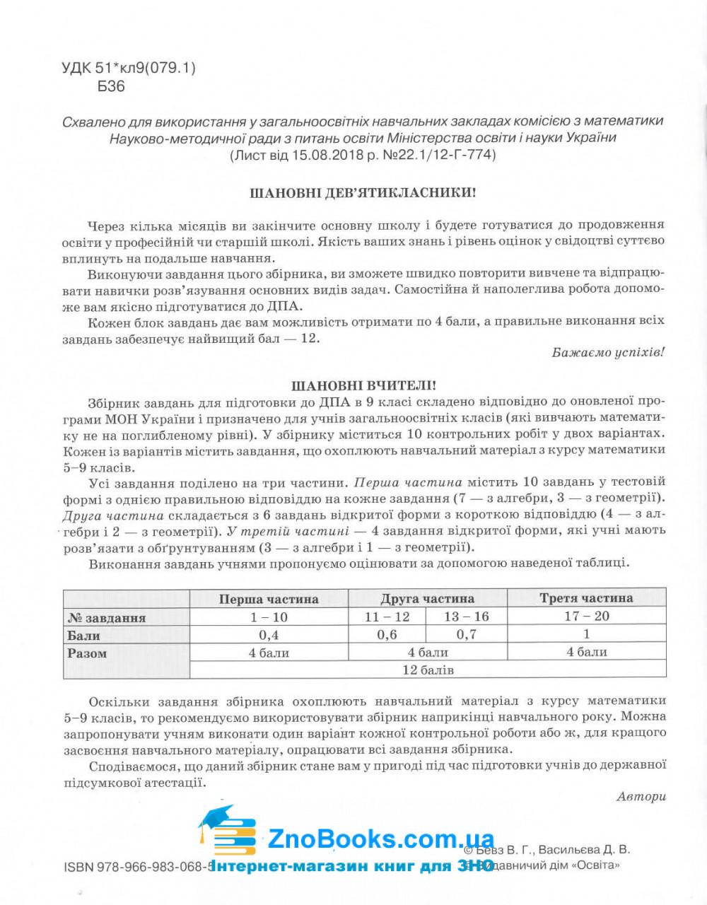 Бевз В., Васильєва Д. ДПА 2021 Математика 9 клас. Збірник завдань : Освіта купити 1