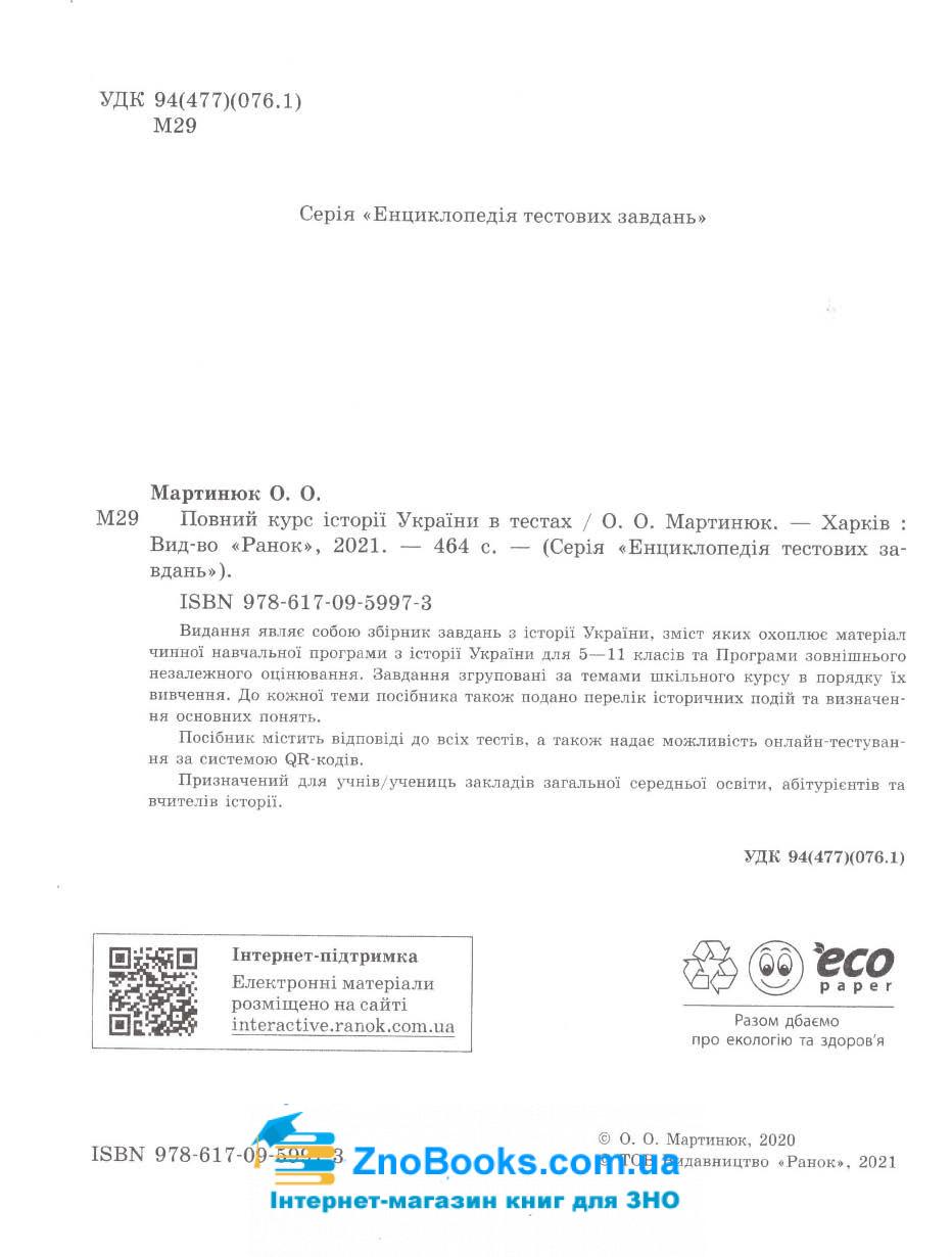 ЗНО 2022 історія України. Енциклопедія тестів : Мартинюк О. Ранок. купити 2