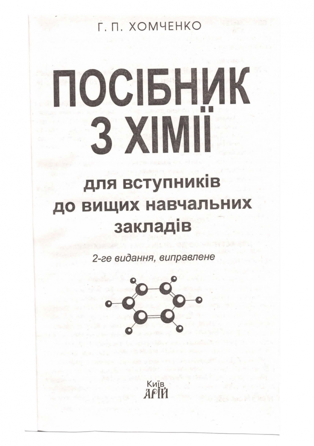 Посібник з хімії для вступників. Хомченко Г.  Вид-во: Арій. купити 2