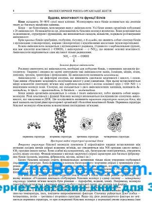 Біологія ЗНО 2022 : комплексне видання: Олійник І. В. Навчальна книга - Богдан. купити 7