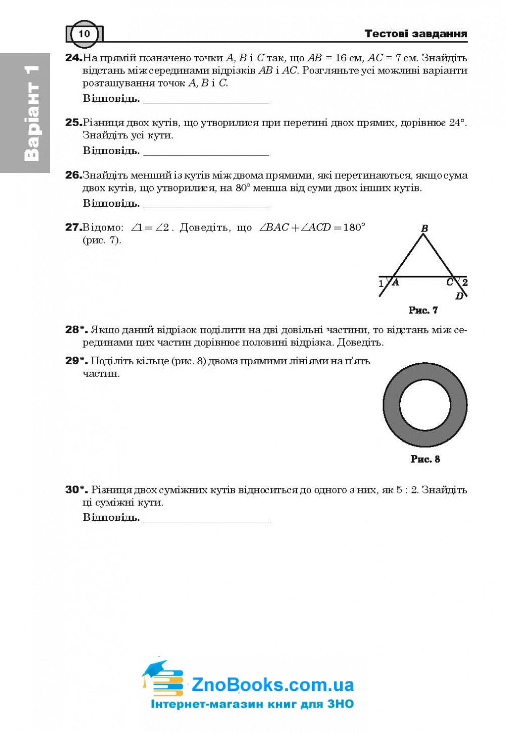 ЗНО 2021 Математика: Комплексне видання ( Клочко ) Геометрія Частина 3. Навчальна книга - Богдан 10