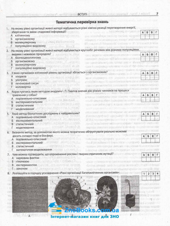 ЗНО 2021 Біологія. Комплексне видання: Біда О.,  Дерій С. Літера. купити 7