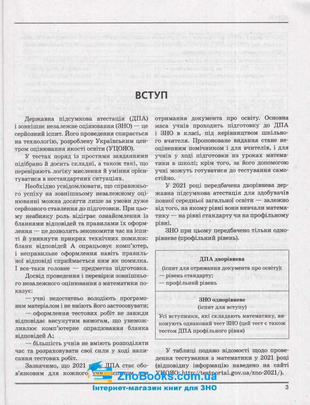 ЗНО 2021 Математика. Комплексне видання + ДПА : Гальперіна А., Забєлишинська М. Літера. купити 3