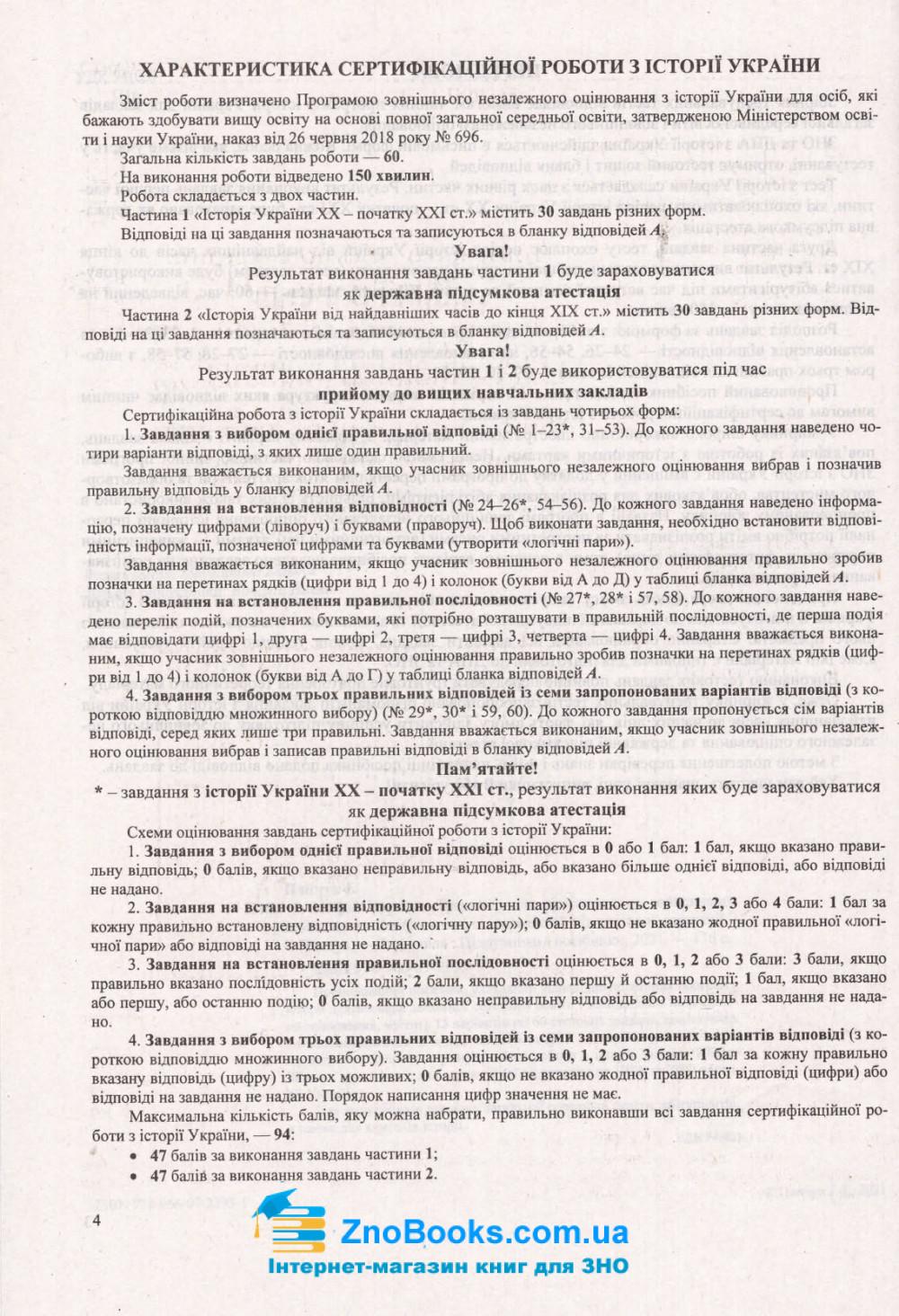 ЗНО 2022 Історія України. Тренажер : Панчук І. Підручники і посібники. купити  4