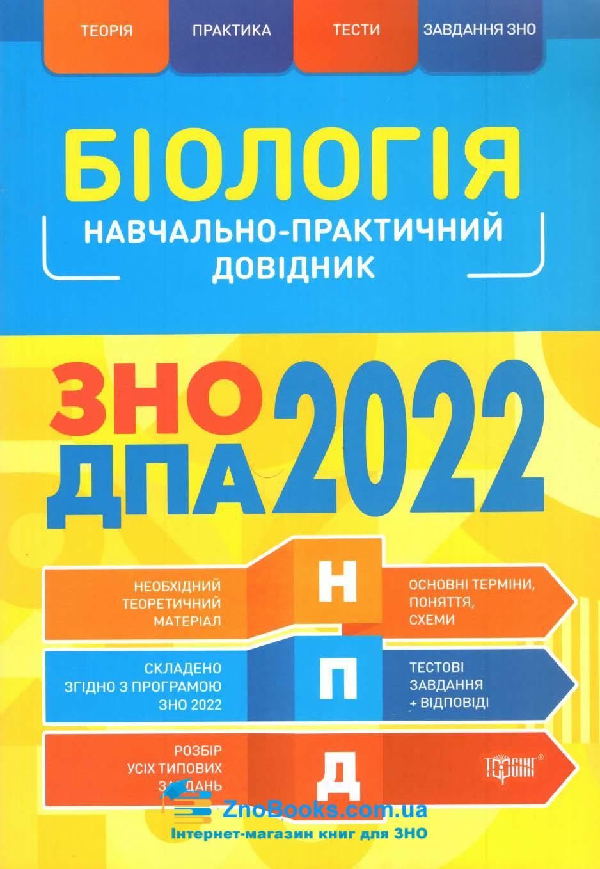 Біологія ЗНО і ДПА 2022. Навчально-практичний довідник : Кравченко М. Торсінг. купити 0