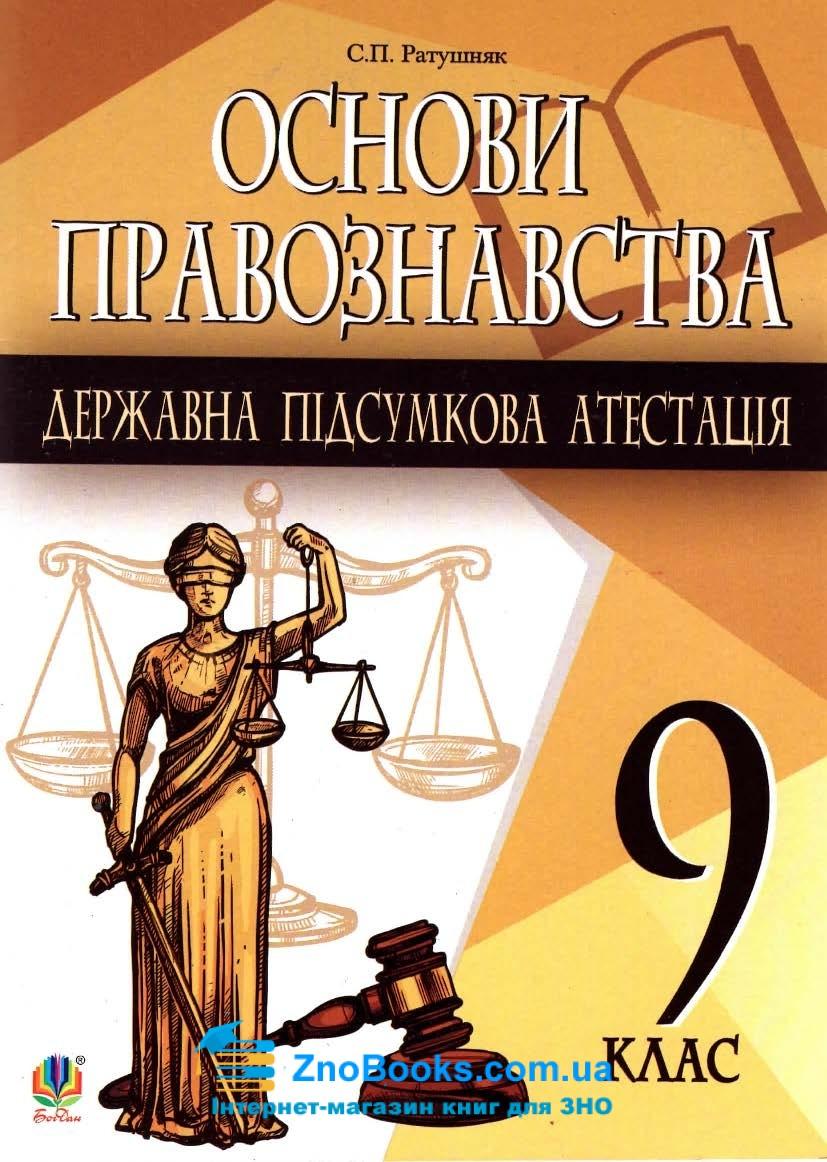 ДПА 2019. Збірник завдань. Основи правознавства 9 клас. 0