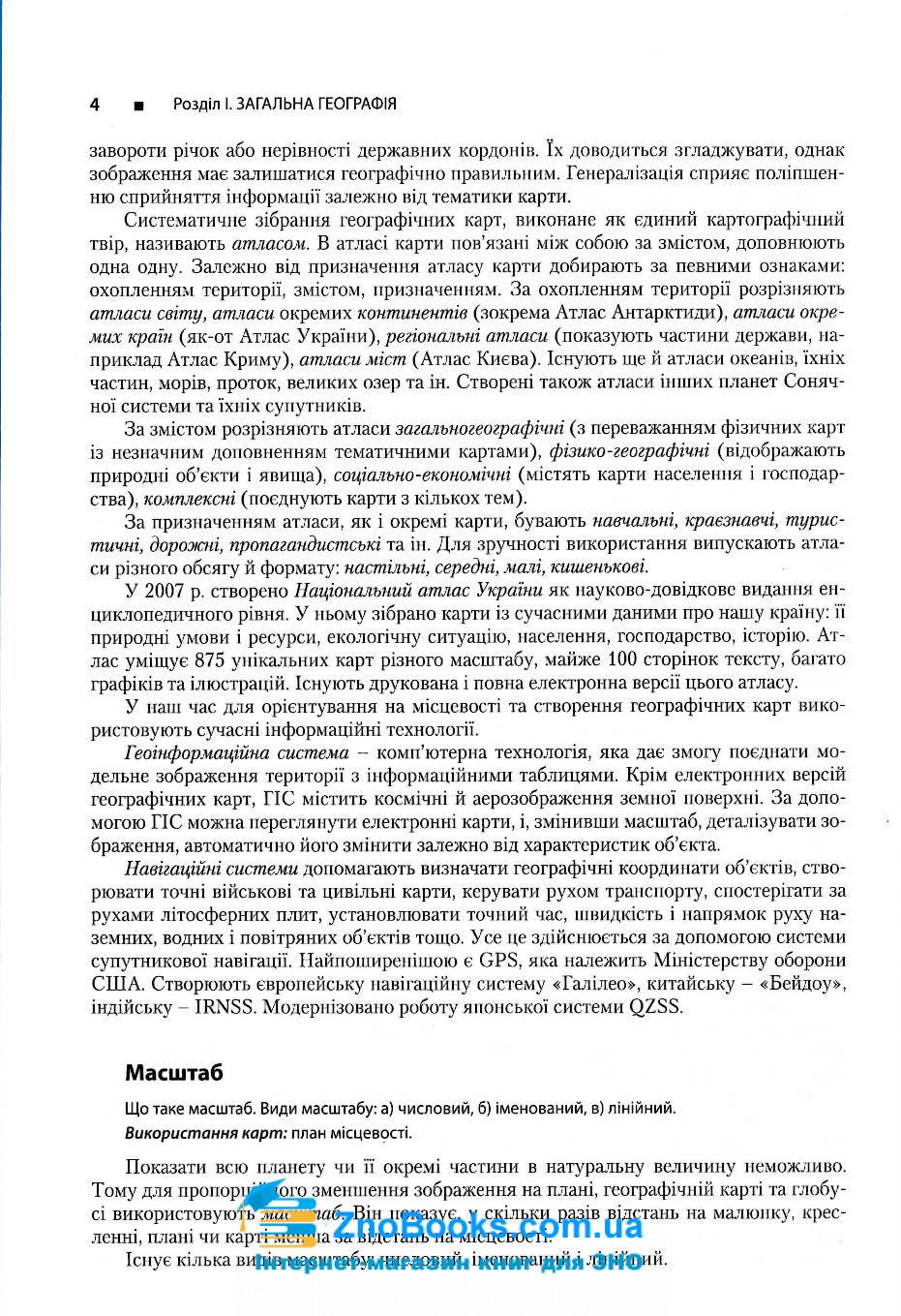 Географія. Довідник для абітурієнтів та школярів /НОВИЙ/ : Кобернік С., Коваленко Р.  Літера 4
