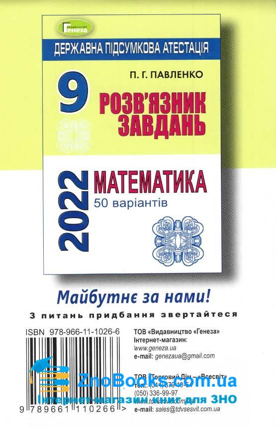 Павленко П. Розв'язник до : збірника завдань з математики. Істер О., Комаренко О. (50 варіантів) 7