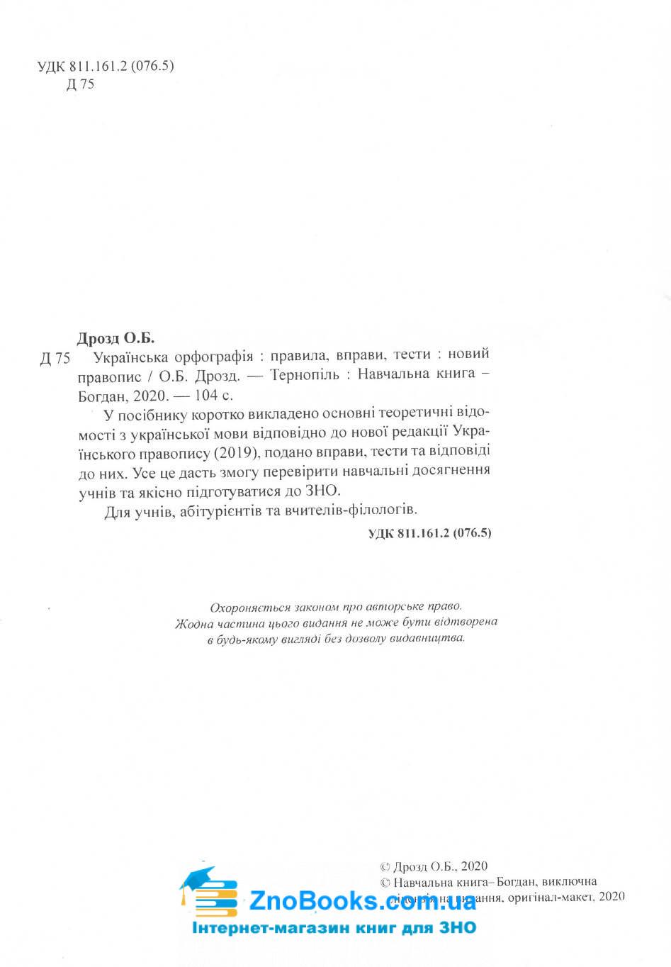 Українська орфографія: Дрозд О. Навчальна книга - Богдан. купити 3