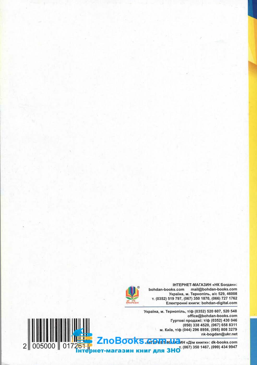 Історія України ЗНО 2021 : тестові завдання. Сорочинська Н. М.  Навчальна книга - Богдан. купити 9