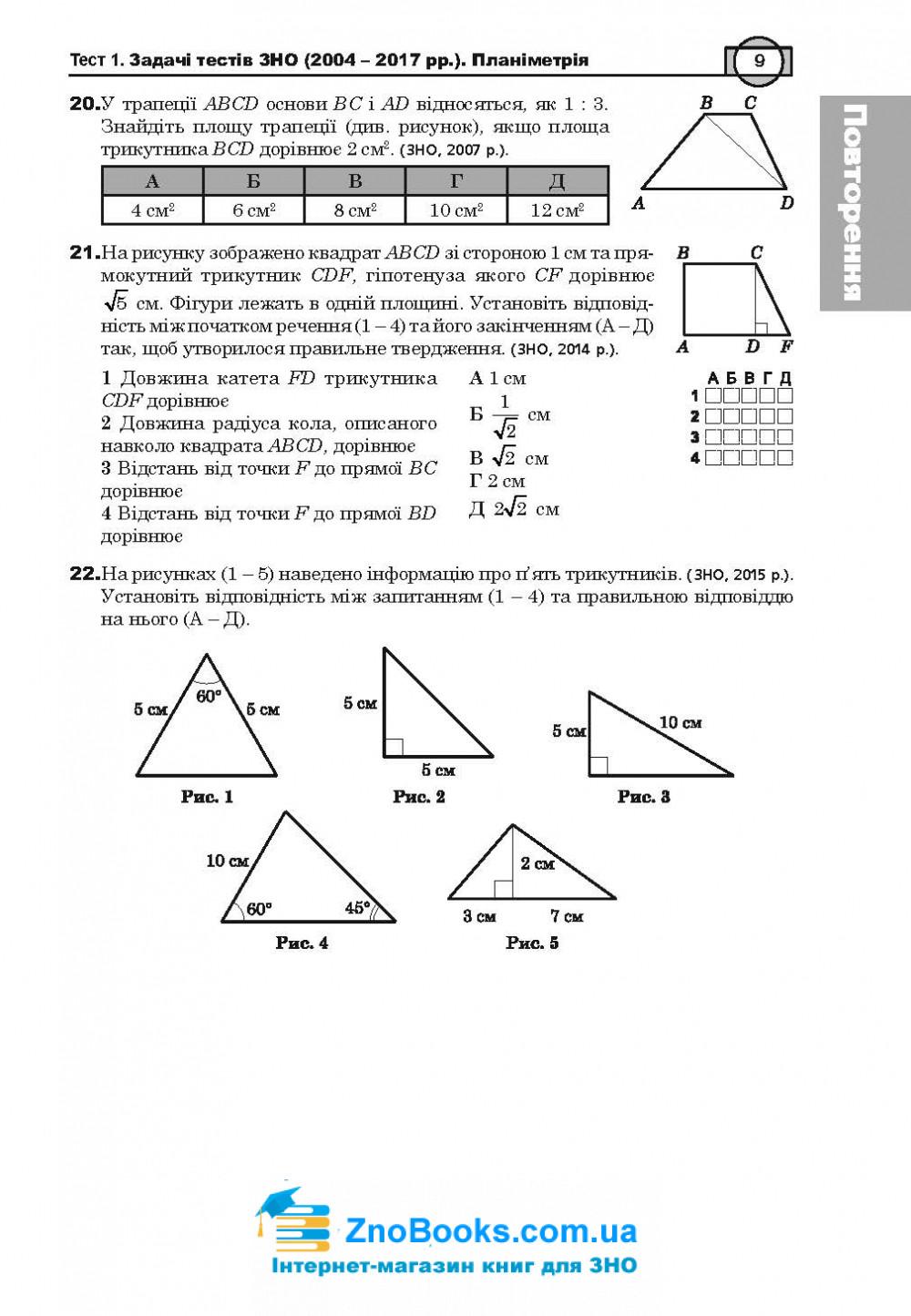 ЗНО 2020 Математика: Комплексне видання ( Клочко ) Стереометрія Частина 4 . Навчальна книга - Богдан 9