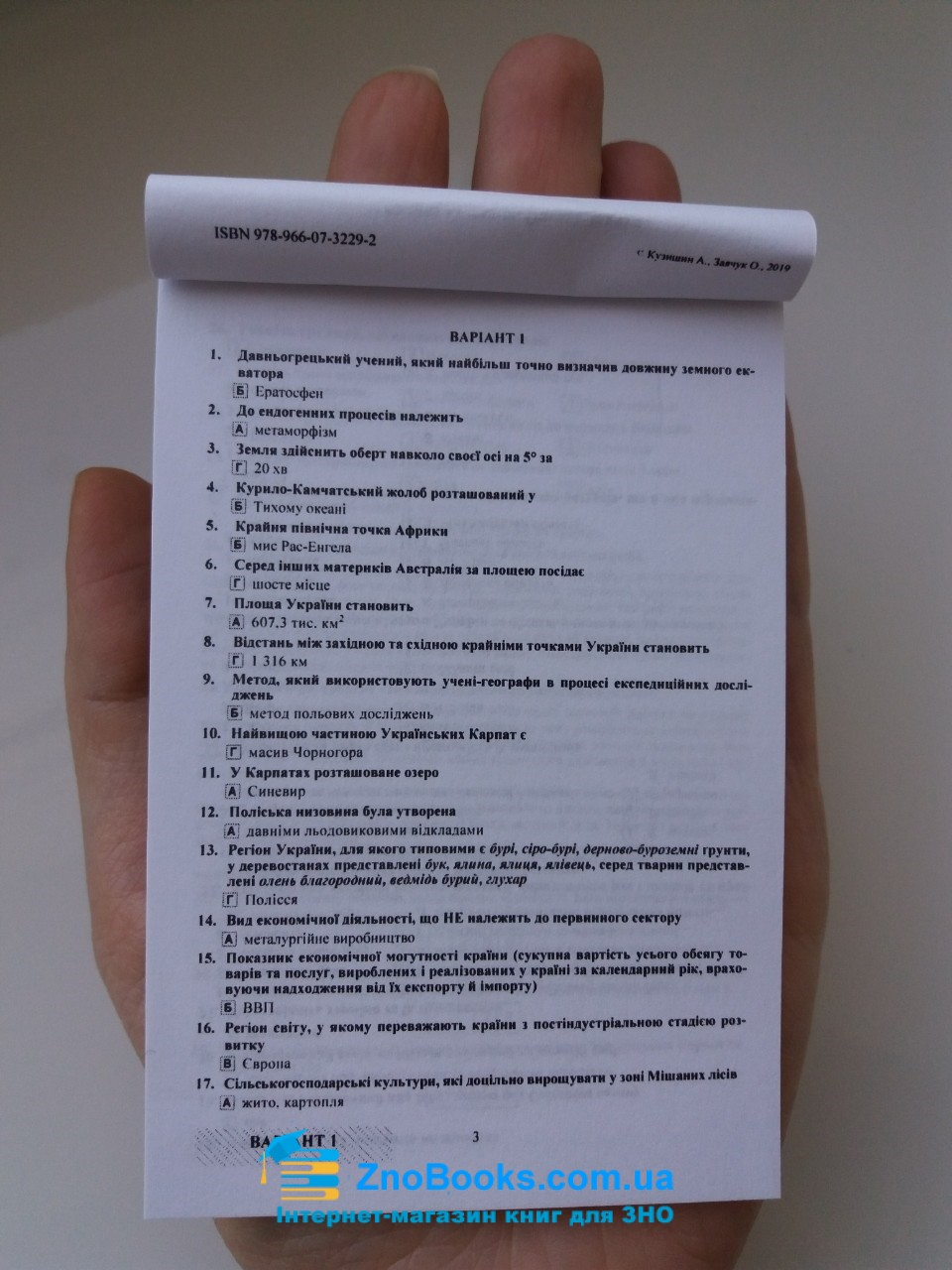 ШПАРГАЛКА. Відповіді для ДПА 2019 з географії 9 клас. Кузишин А. Підручники і посібники. Купити 1