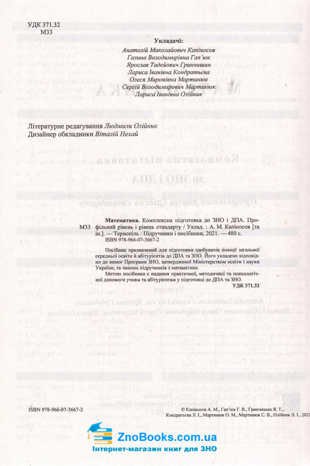 Математика ЗНО 2022 рівень стандарту та профільний. Комплексне видання + Тренажер /КОМПЛЕКТ/ : Капіносов А. Підручники і посібники. 2