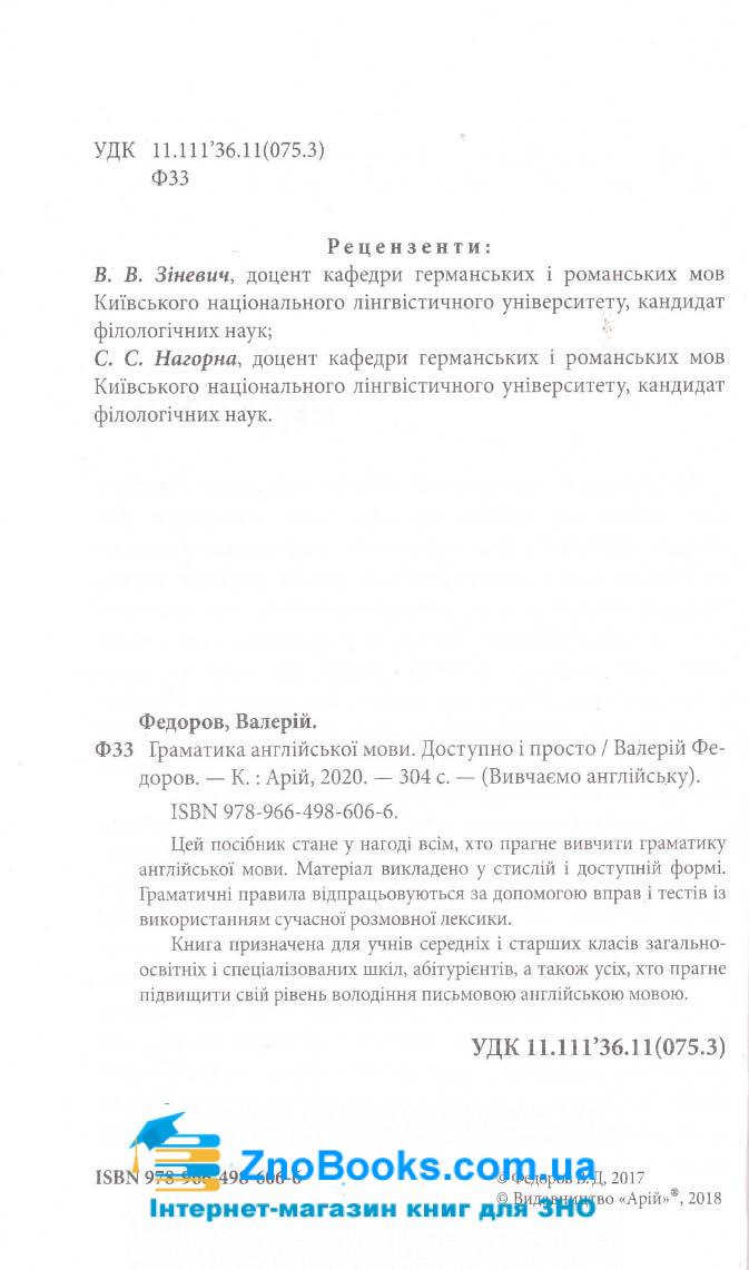Граматика англійської мови. Доступно і просто. Федоров В. Арій. купити 2