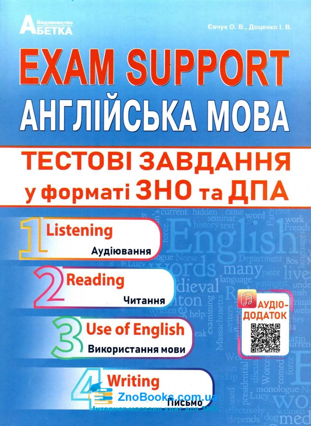 Англійська мова (Exam Support). Тестові завдання у форматі ЗНО та ДПА 2021. Доценко І., Євчук О. 0