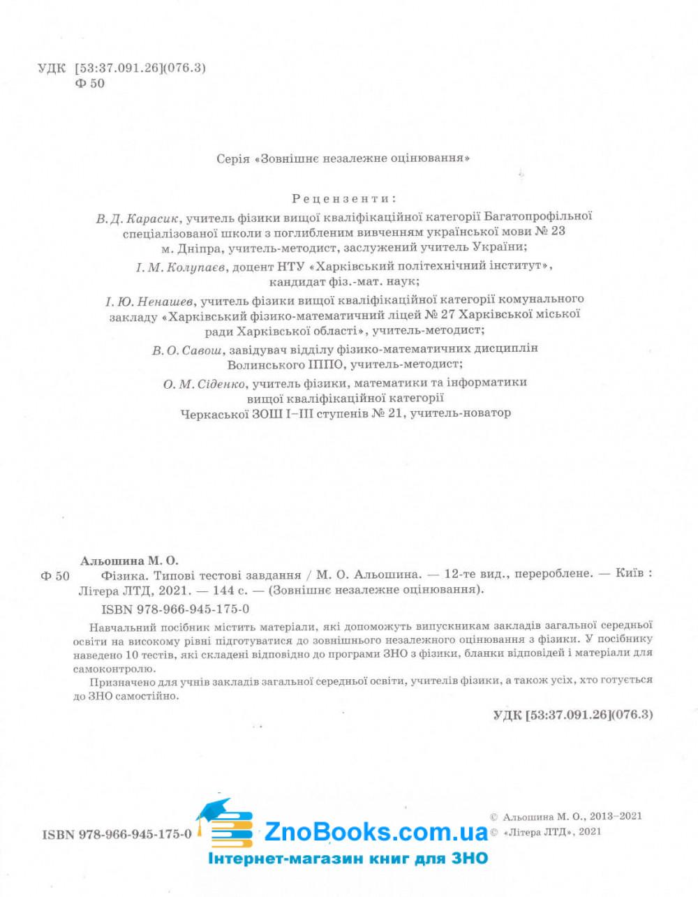 Фізика ЗНО 2022. Типові тестові завдання : Альошина М. Літера. купити 2