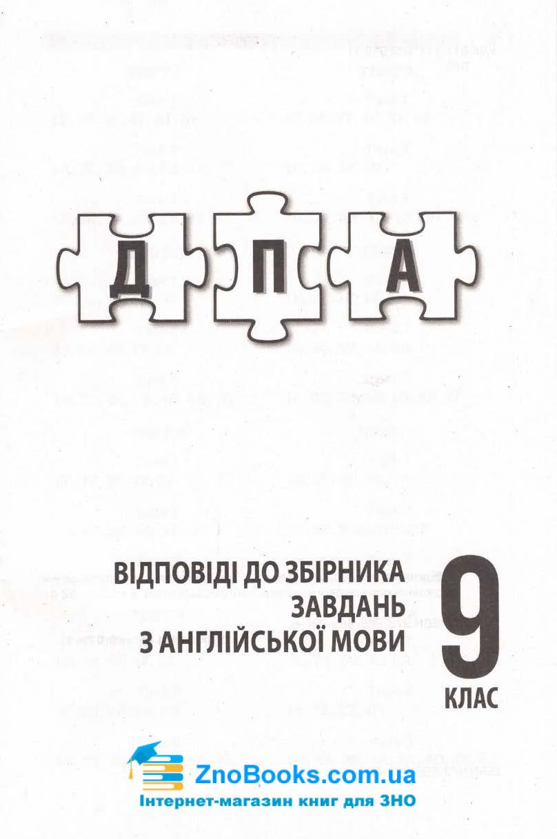 Відповіді до ДПА 2020 9 клас з англійської мови 9 клас : Константинова О. Освіта Купити 1
