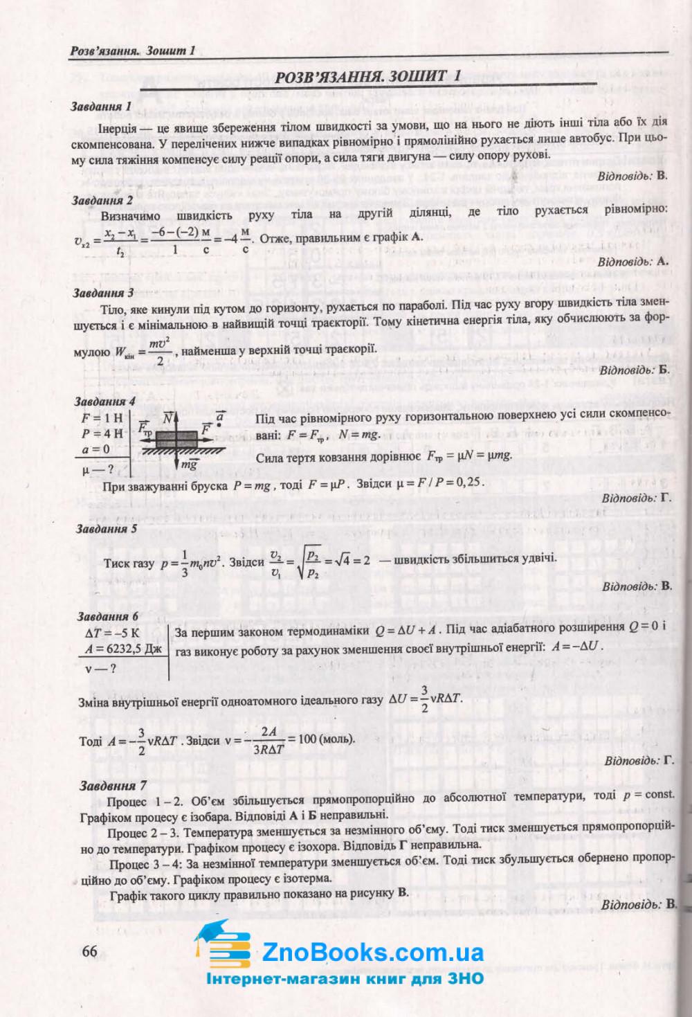 Фізика ЗНО 2021. Тренажер : Струж Н. Підручники і посібники. купити 9