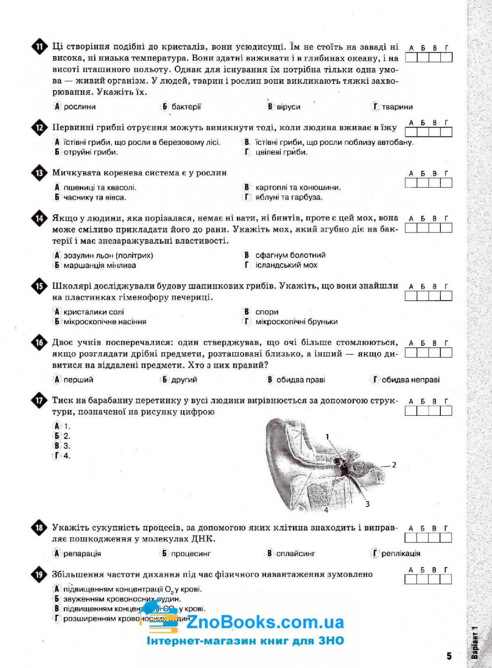 Біологія (Сліпчук). Тести до ЗНО 2020. Освіта купити 5