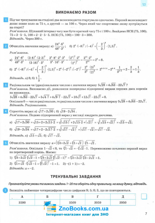 Математика ЗНО 2020.  Комплексне видання для підготовки : Бевз В. Освіта купити 7