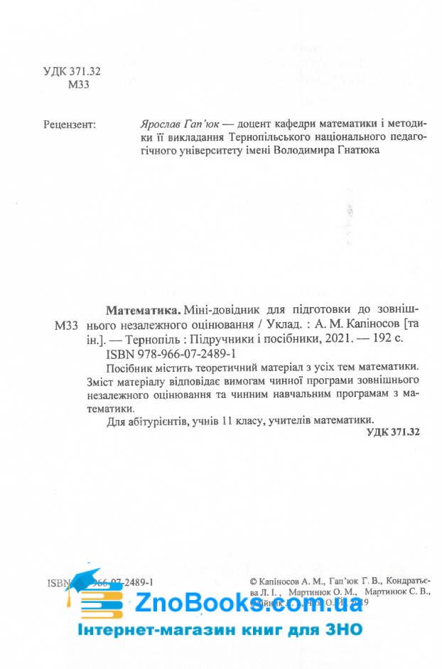 ЗНО 2021 Математика. Міні-довідник : Капіносов А. Підручники і посібники. купити  2