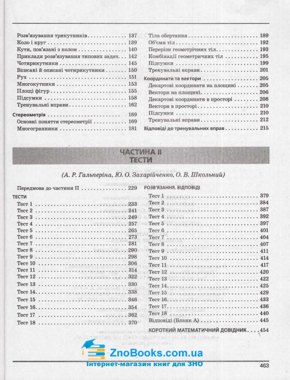 ЗНО 2021 Математика. Комплексне видання + ДПА : Гальперіна А., Забєлишинська М. Літера. купити 12