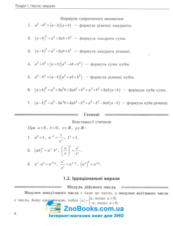 ЗНО 2022 математика в тестах. Частина 2 : Захарійченко Ю. Ранок. купити 6