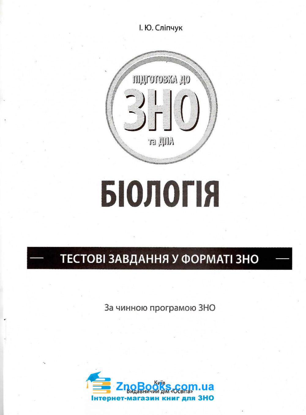 Біологія Сліпчук І. Тести до ЗНО 2021. Освіта купити 1