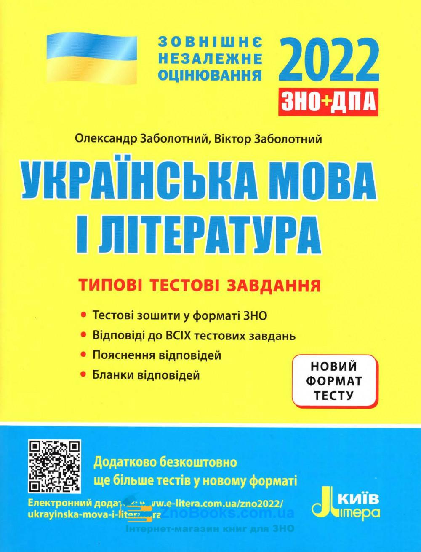 Українська мова та література ЗНО 2022. Типові тестові завдання : Заболотний О., Заболотний В. Літера. купити 0