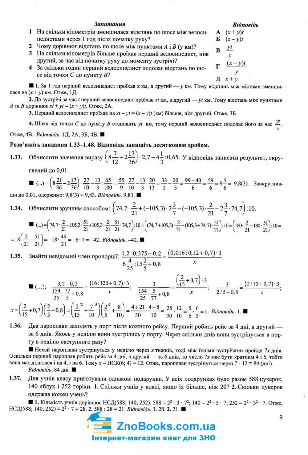 Розв'язки до Капіносов А. ЗНО 2022 Математика комплексне видання : рівень стандарту та профільний. купити 7