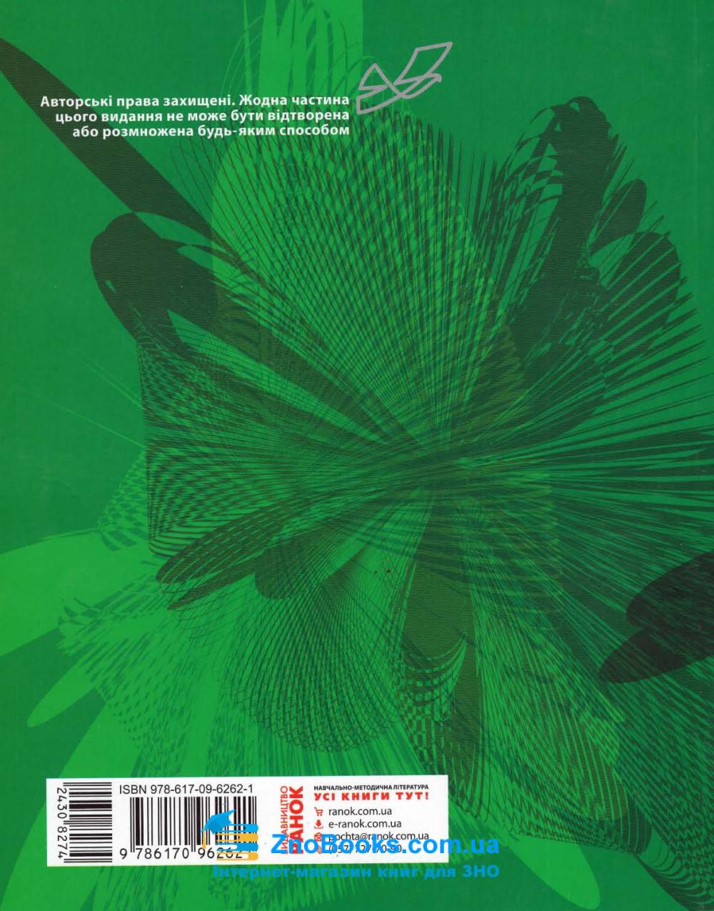 Інтерактивний довідник-практикум із тестами з біології до ЗНО 2021 : Тагліна О.  Ранок. купити 14