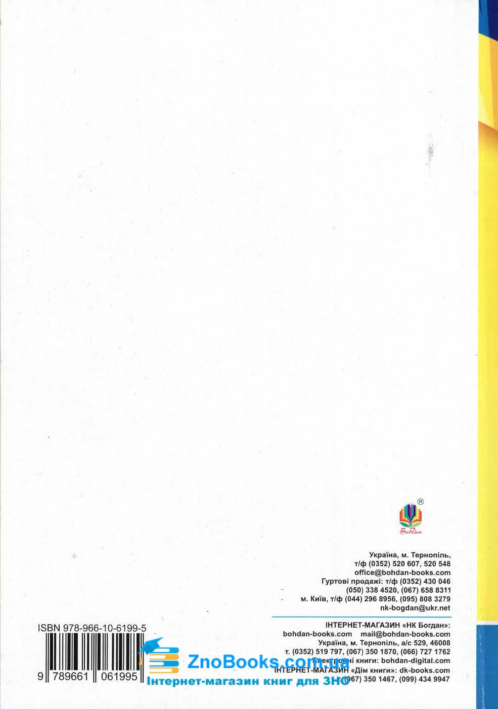 Збірник тестових завдань до ЗНО історія України /15 варіантів/ : Ганаба С. Навчальна книга - Богдан 9