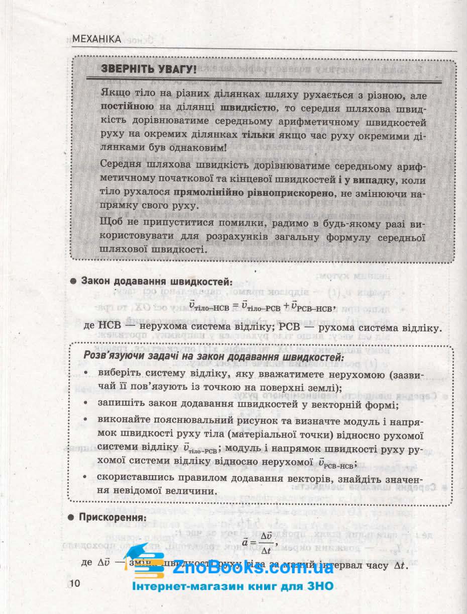 Практичний помічник з фізики  до ЗНО 2021 : Александрова Л. Літера. купити 8