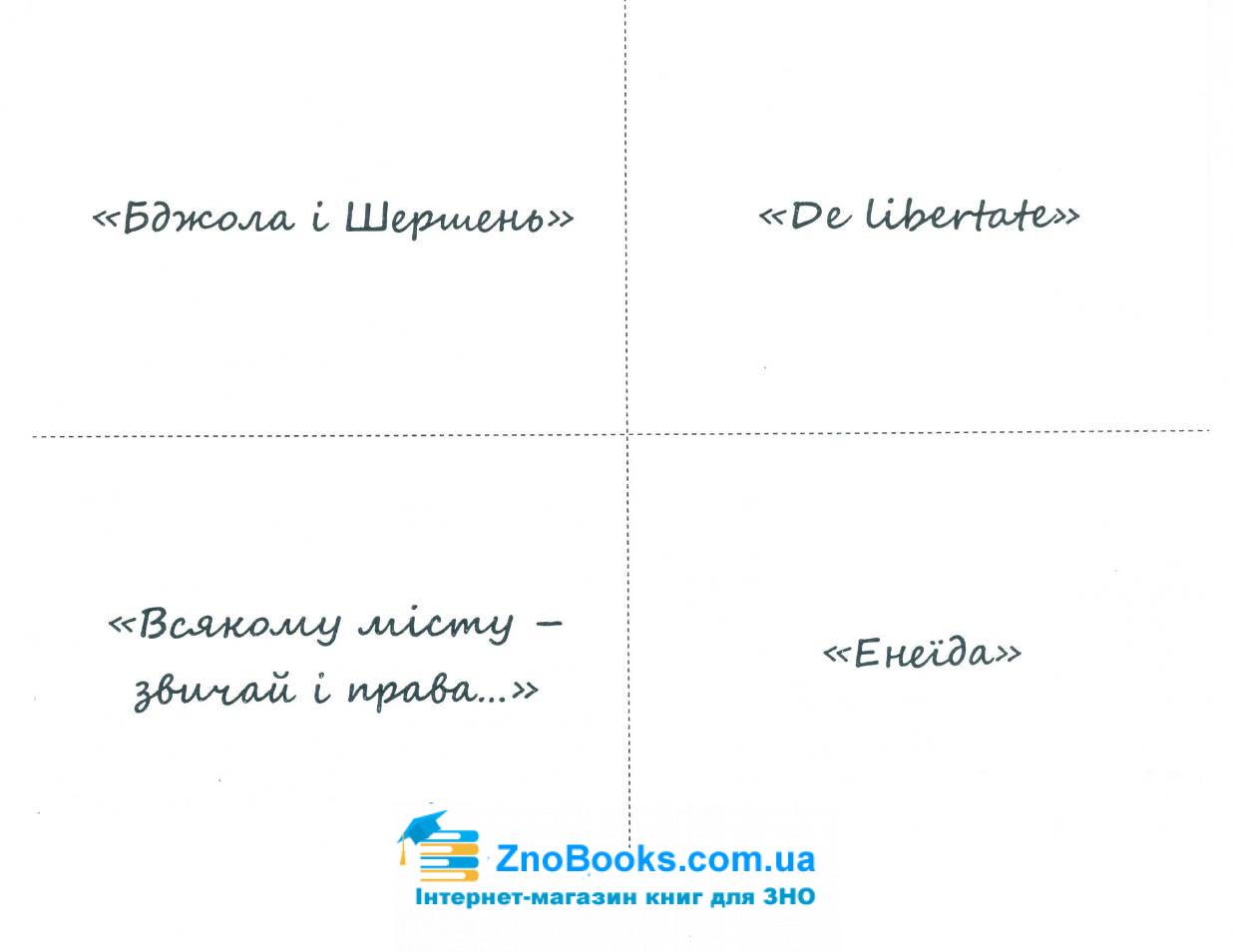 Картки : Як вивчити творчість письменника за три дні. Українська література ЗНО : Бондаренко Ю. Абетка 5
